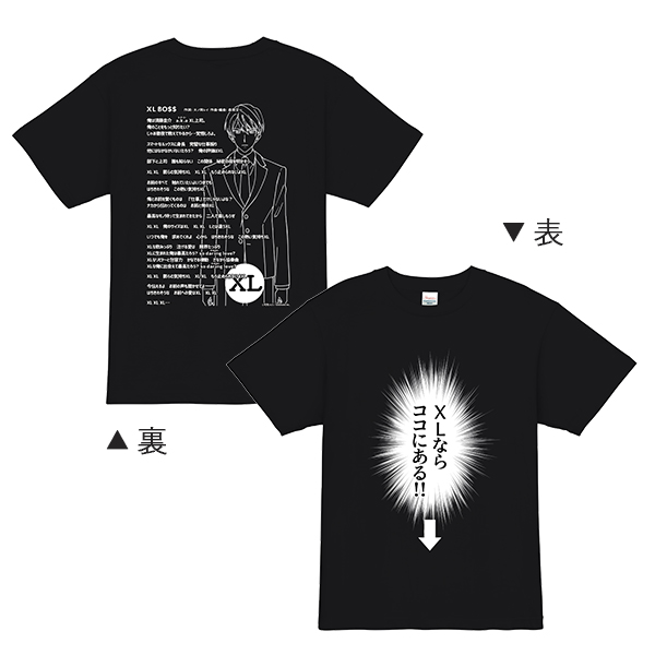 「Lとは違うXL」Tシャツ