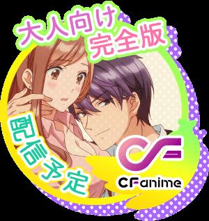 大人向け完全版配信予定 - CF anime