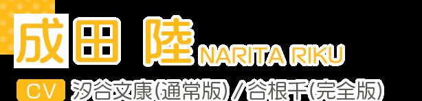 成田 陸 / NARITA RIKU CV.汐谷文康(通常版)/谷根千(完全版)