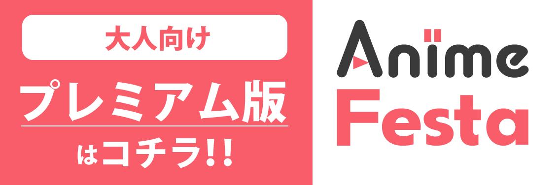 AnimeFesta