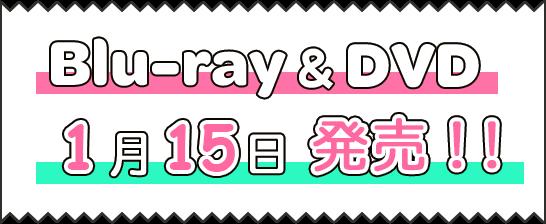 Blu-ray&DVD 1月15日発売!!