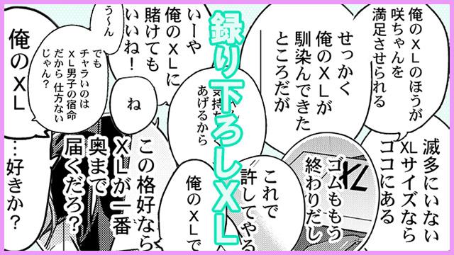 XL voice